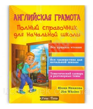 Вправи Англійська грамота довідник для початкової школи
