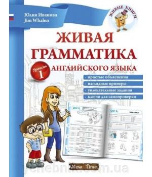 Вправи Живая грамматика английского языка Уровень 1