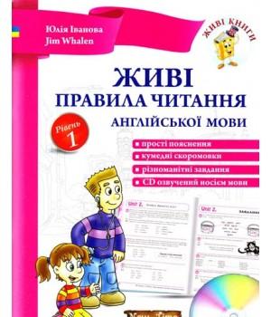 Вправи Живі правила читання англійської мови книга та аудіо CD