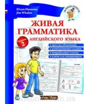 Вправи Живая грамматика английского языка Уровень 2