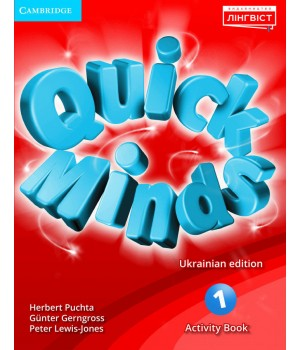 Рабочая тетрадь Quick Minds (Ukrainian edition) 1 Activity Book