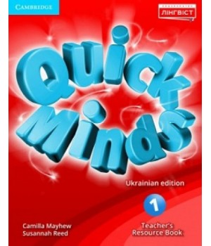 Набір для вчителя Quick Minds (Ukrainian edition) 1 Teacher's Resource Book