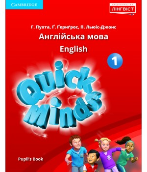 Учебник Quick Minds (Ukrainian edition) 1 Pupil's Book