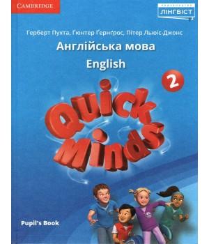 Підручник Quick Minds (Ukrainian edition) 2 Pupil's Book