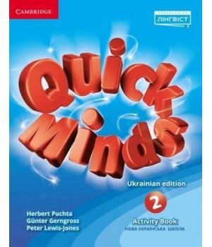 Робочий зошит Quick Minds (Ukrainian edition) 2 Activity Book
