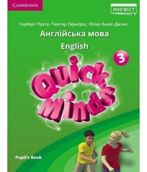 Підручник Quick Minds (Ukrainian edition) 3 Pupil's Book