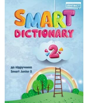 Словник Smart Junior for Ukraine 2 Dictionary