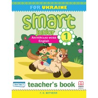 Книга для учителя Smart Junior for Ukraine 1 Teacher's Book