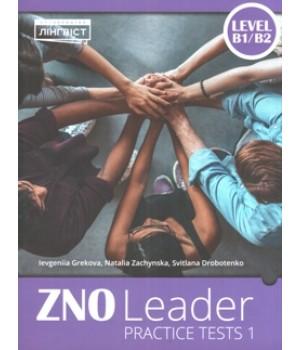 Тести ZNO Leader Practice Tests 1