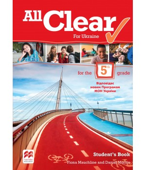 Підручник All Clear Grade 5 Student's Book