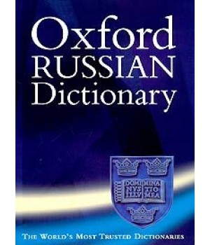 Словарь Oxford Russian Dictionary New Edition (Hardback) with CD-ROM