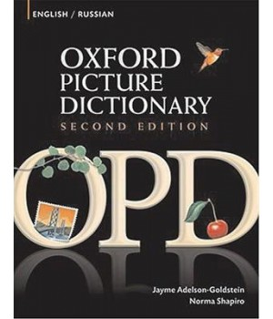 Словарь Oxford Picture Dictionary English - Russian Edition
