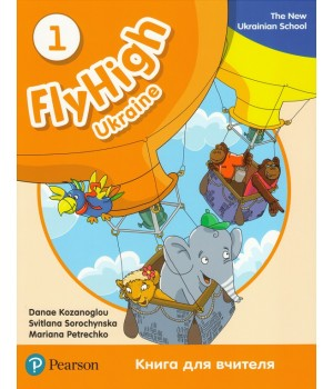 Книга для вчителя Fly High Ukraine 1 Teacher's Book