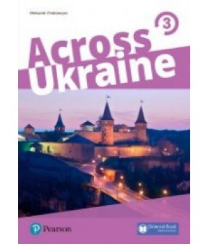 Підручник Across Ukraine 3