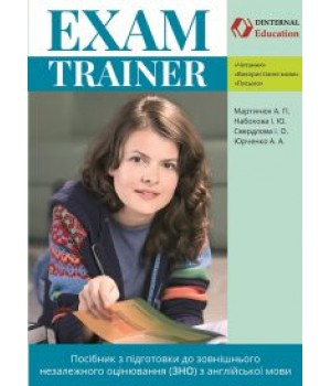 Підручник Exam Trainer