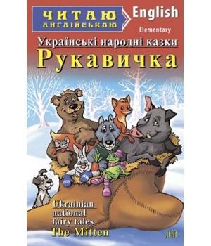 Книга для чтения Рукавичка. Українські народні казки (Соловей М.Є.)