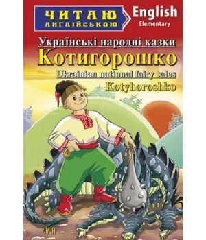 Книга для читання Котигорошко. Українські народні казки (Чугай О.Ю.)