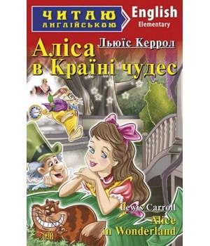 Книга для читання Аліса в країні чудес (Керрол Л.)