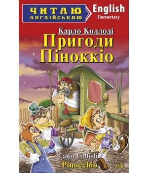 Книга для читання Пригоди Піноккіо (Коллоді К.)