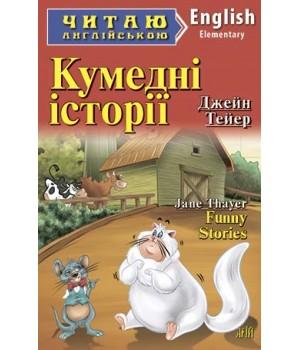 Книга для читання Кумедні історії (Тейер Джейн)