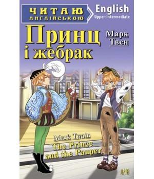 Книга для читання Принц і жебрак (Твен М.)