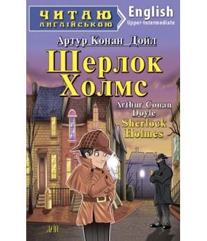 Книга для читання Шерлок Холмс (Конан Дойл А.)