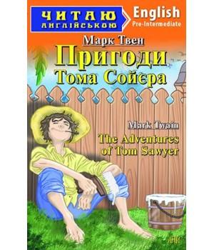 Книга для читання Пригоди Тома Сойєра (Твен М.)