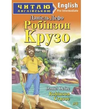 Книга для чтения Робінзон Крузо (Дефо Д.)