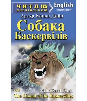 Книга для читання Собака Баскервілів (Конан Дойл А.)