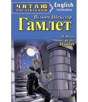 Читаю англійською (Intermediate) Гамлет (Шекспір Вільям)
