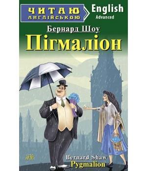 Книга для читання Пігмаліон (Шоу Бернард)