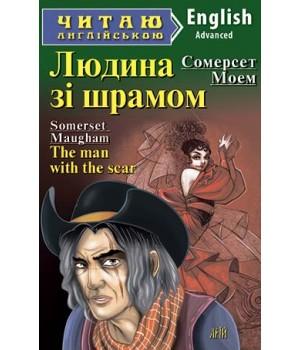 Книга для читання Людина зі шрамом (Моем С.)