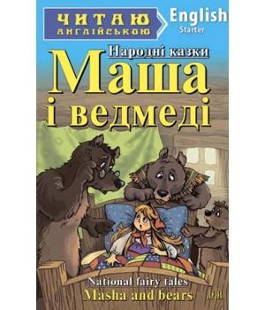 Книга для читання Маша і ведмеді