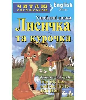 Книга для читання Лисичка та курочка
