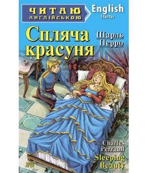 Книга для читання Спляча красуня (Перро Шарль)