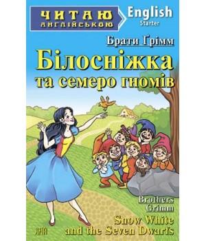 Книга для читання Білосніжка та семеро гномів (Брати Грімм)