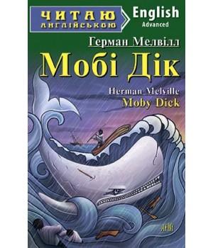 Книга для читання Мобі Дік (Мелвілл Герман)