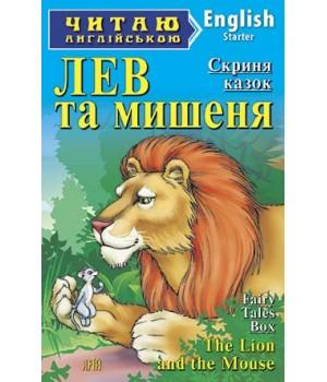 Книга для читання Лев та мишеня
