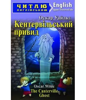 Книга для читання Кентервільський привид (Уайльд О.)