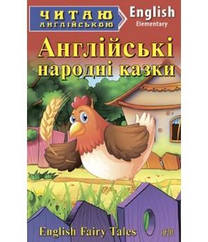 Книга для читання Англійські народні казки