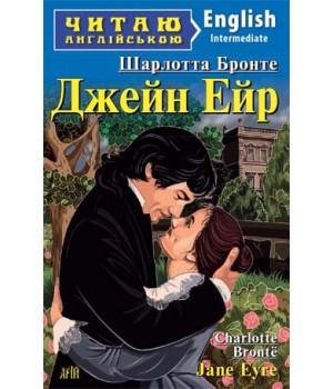 Книга для читання Джейн Ейр
