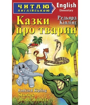 Книга для читання Казки про тварин (Кіплінг Р.)