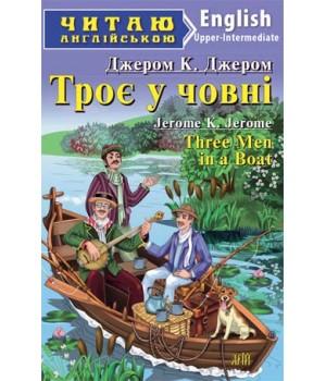 Книга для читання Троє у човні (Джером К. Джером)