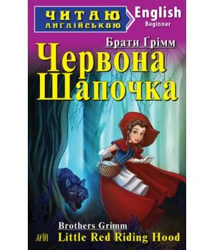 Книга для читання Червона Шапочка (Брати Грімм)