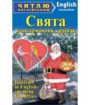 Читаю англійською (Intermediate) Свята в англомовних країнах