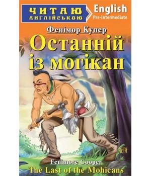Книга для чтения Останній з Могікан (Фенімор Купер)