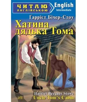Книга для читання Хатина дядька ТОМА