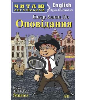 Книга для читання Оповідання (По Едгар Аллан)