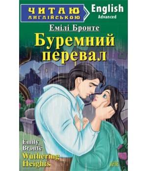 Книга для читання Буремний перевал (Бронте Емілі)