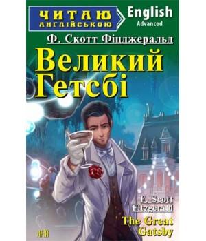 Книга для читання Великий Гетсбі (Фіцджеральд Ф. Скотт)